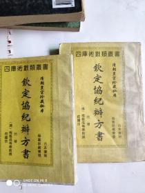 四库术数类丛书:钦定协纪辨方书(上下)(清朝皇宫珍藏秘本)