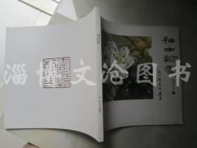袖中翰香--澄心斋扇面选集(吴成志藏海上扇面集)【签名本】