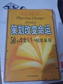 策划改变命运(50个改变人生的精彩策划)