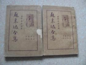 苏东坡全集(第一册、第二册)