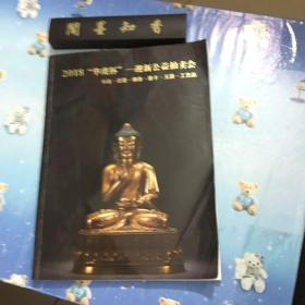 """2018""""华虎杯"""" 迎新公益拍卖会 书画 瓷器 佛像 唐卡 玉器 工艺品"""