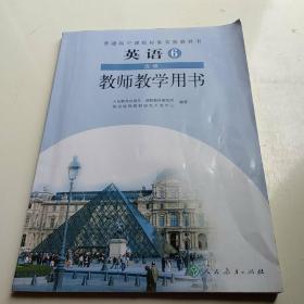 普通高中课程标准实验教科书  英语选修⑥教师教学用书(无光盘)