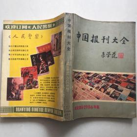 中国报刊大全 1986年版