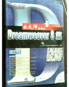 Dreamweaver 8篇---云大师讲设计(中文版)(1CD+手册)
