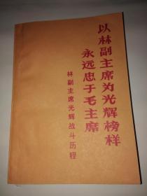 以林副主席为光辉榜样 永远忠于毛主席——林副主席光辉战斗历程