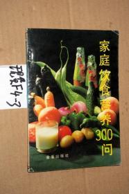 家庭饮食营养300问...欧阳红 编著 杨昌林 主编