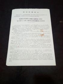 8开文革史料:杭州市革命职工委员会富阳县工代会关于学习宣传贯彻毛主席最新指示的决定