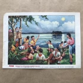 年画:月光会(少先队夏令营五),16开,金雪尘、李慕白绘,上海画片出版社1955年新1版1印