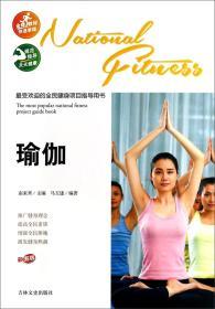 最受欢迎的全民健身项目指导用书:瑜伽(彩图版)
