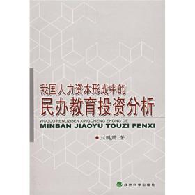 我国人力资本形成中的民办教育投资分析 /刘鹏照 著