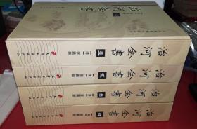 治河全书 全四册