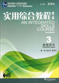 实用综合教程教师用书 3