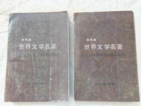 世界文学名著连环画    5 · 7          合售2本