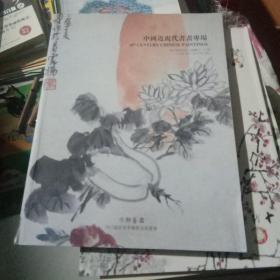 【拍卖图录】六朝艺宴·2012南京春季艺术品拍卖会·中国近现代书画专场