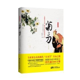正版 菊与刀 精装版 本尼迪克特(Benedict.R.)  著;田伟华  译  中国画报出版社  9787514601305