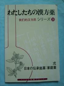 日本原版书:わたしたちの漠方薬シリーズ我们的汉方药 36