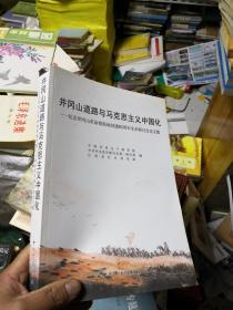 井冈山道路与马克思主义中国化       P6