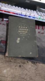 订正汉英辞典 民国15年