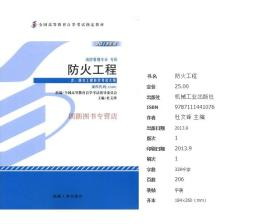 自考教材12401防火工程(专科段)2013年版杜文锋机械工业出版社 自学考试指定书籍