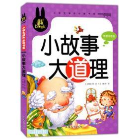 小故事大道理 小学生课外必读书系(彩图注音版)