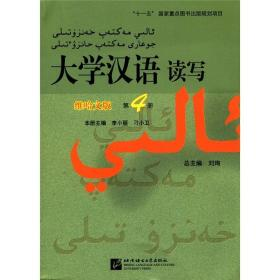 大学汉语读写(维哈文版)(第4册)