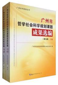 广州社科规划丛书:广州市哲学社会科学规划课题成果选编(第九辑 套装上下卷)