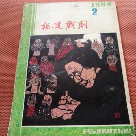 福建戏剧1984 第2期