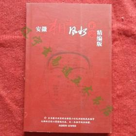《安徽相法风水正宗精编版》刘勇晖编著
