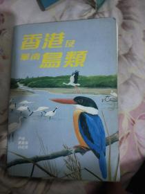 香港及华南鸟类