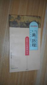 东方美的历程-中国古代文化艺术(炎黄文化漫游丛书)