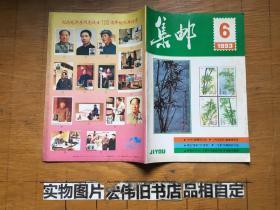 集邮(1993年第6期,总第284期)