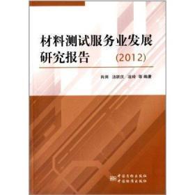 2012-材料测试服务业发展研究报告