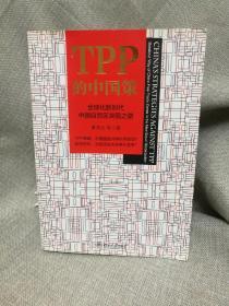 TPP的中国策 全球化新时代中国自贸区突围之路(平装本)