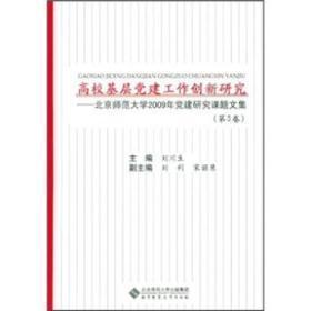 高校基层党建工作创新研究:北京师范大学2009年党建研究课题文缉