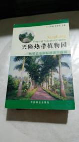 《兴隆热带植物园.热带农业科技旅游示范园》