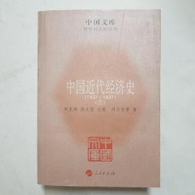 中国近代经济史(1927-1937) (三)