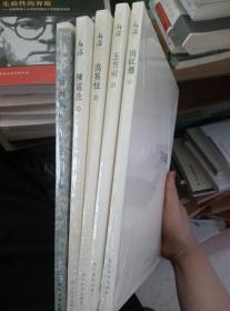 从游  【新画风 3---周红艺卷---王有刚卷---高英柱卷--  -陈震生卷】 5册