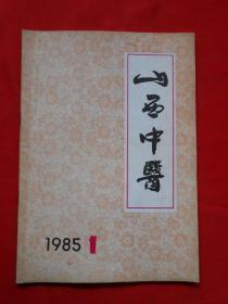 山西中医  1985年创刊号