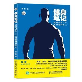 二手正版 健身笔记 送健身笔记  叔贵  著  人民邮电出版社  9787115483966