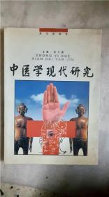 中医学现代研究