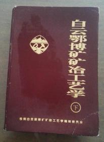白云鄂博矿矿冶工艺学下 只印1000册
