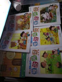 幼儿健康发展学与玩 整合阅读 第一册      全五本 附带一本图册