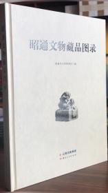 昭通文物藏品图录