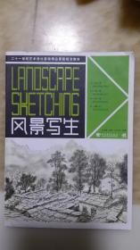 风景写生/21世纪艺术设计基础精品课程规划教材