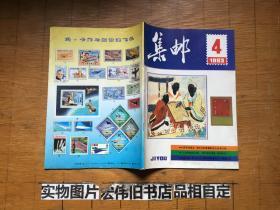 集邮(1993年第4期,总第282期)