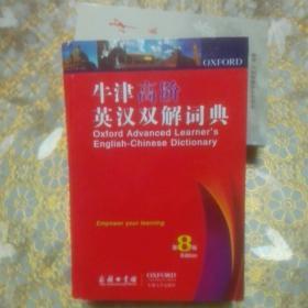 牛津高阶英汉双解词典 (第8版 附光盘  精装 )