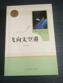 中小学新版教材(部编版)配套课外阅读·名著阅读课程化丛书:飞向太空港(八年级上)