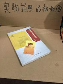 共青团知识文库:共青团干部素质养成