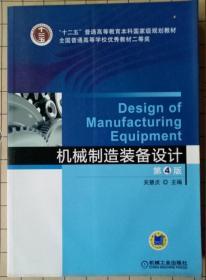"""机械制造装备设计(第4版)/""""十二五""""普通高等教育本科国家级规划教材"""