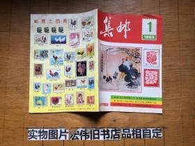 集邮(1993年第1期,总第279期)